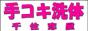 北千住デリヘル「千住恋屋〜素人系デリバリー手コキ洗体エステ〜」